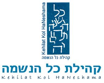 KolHaneshama-Featured-1