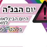 IDAHO Day 2014 in Israel