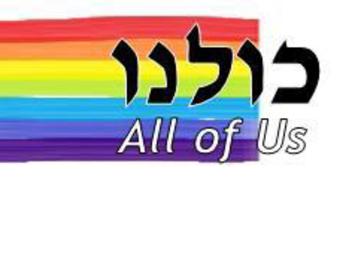PA: LGBT Inclusive Jewish Conference