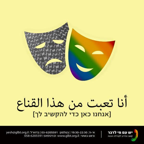 Aguda-arabic-hotline
