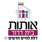 Beit-Dror-Featured-1