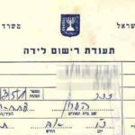 Israeli Supreme Court vs. Ministry of Interior