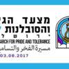 Police in Jerusalem Prepare for Annual Gay Pride Parade