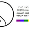 LGBTQ Refugees Program