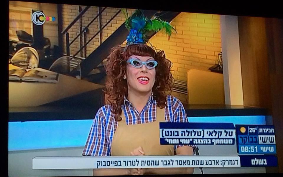 Homophobia on Israeli TV - AWiderBridge