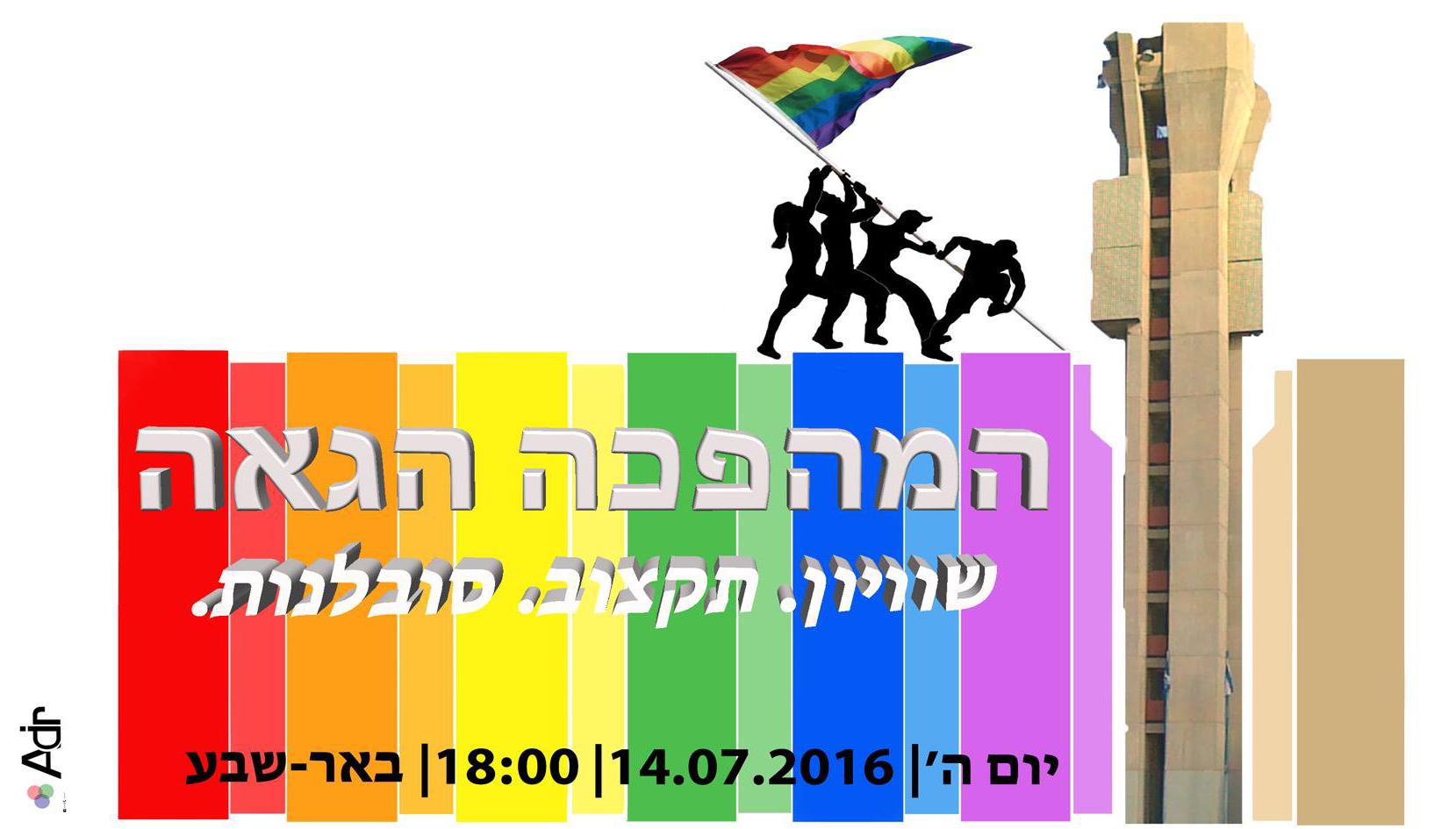 LGBTrevolution-BeerSheva-2016