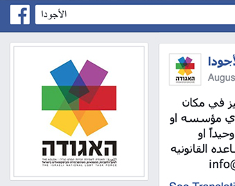 The Aguda Relaunch Arabic Facebook Page