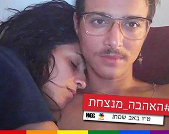 Love Wins: Hadar & Nitzan