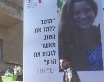 Jerusalem Symphony pays tribute to Shira Banki