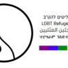 The Aguda Pushes LGBT Refugees Program