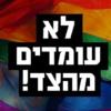 LGBTQ Israel: Community Update